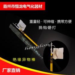 厂家批发绝缘异物杆 杂物杆 接触网专用异物棒长度可定制生产