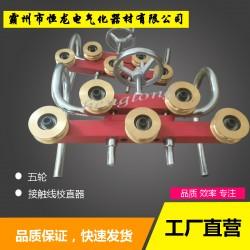 定制 铜轮调直器,铁路接触线校直器,五轮校直器,铜轮校直器,