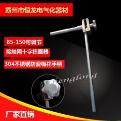 接触线活动扭面器 可调式导线正面器 十字型扭面器 扭面扳手