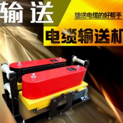 定制 履带式电缆输送机电缆输送机线缆传送机牵引机线路工具敷设机