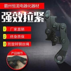 定制 新款德式卡线器 蛙式卡线器 接触线钢绞线专用卡线器 德式紧线器