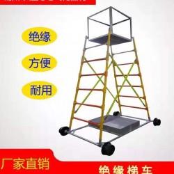 定制 接触网检修梯车钢制绝缘梯车铝合金梯车导高4/5/6米铁路梯车轮