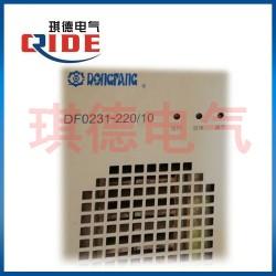 DF0231-220/10直流屏高频电源模块