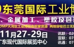 2019东莞国际工业博览会招展邀请函