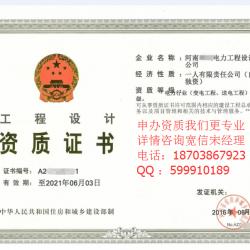 电力行业送电工程变电工程设计资质证书