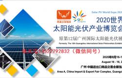 2020中国光伏展