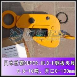 HLC-H型世霸钢板吊具,弹簧式锁安全吊装